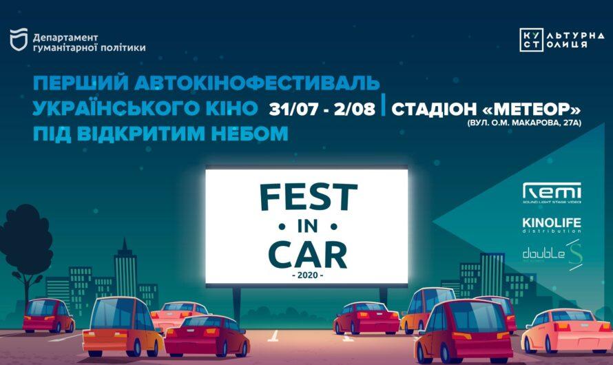 Через неделю в Днепре —  первый в Украине автокинофестиваль национального кино под открытым небом. Вход свободный