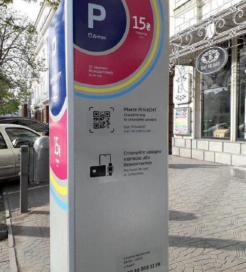 Ненасытный офшор планирует поднять в Днепре стоимость парковки в два раза