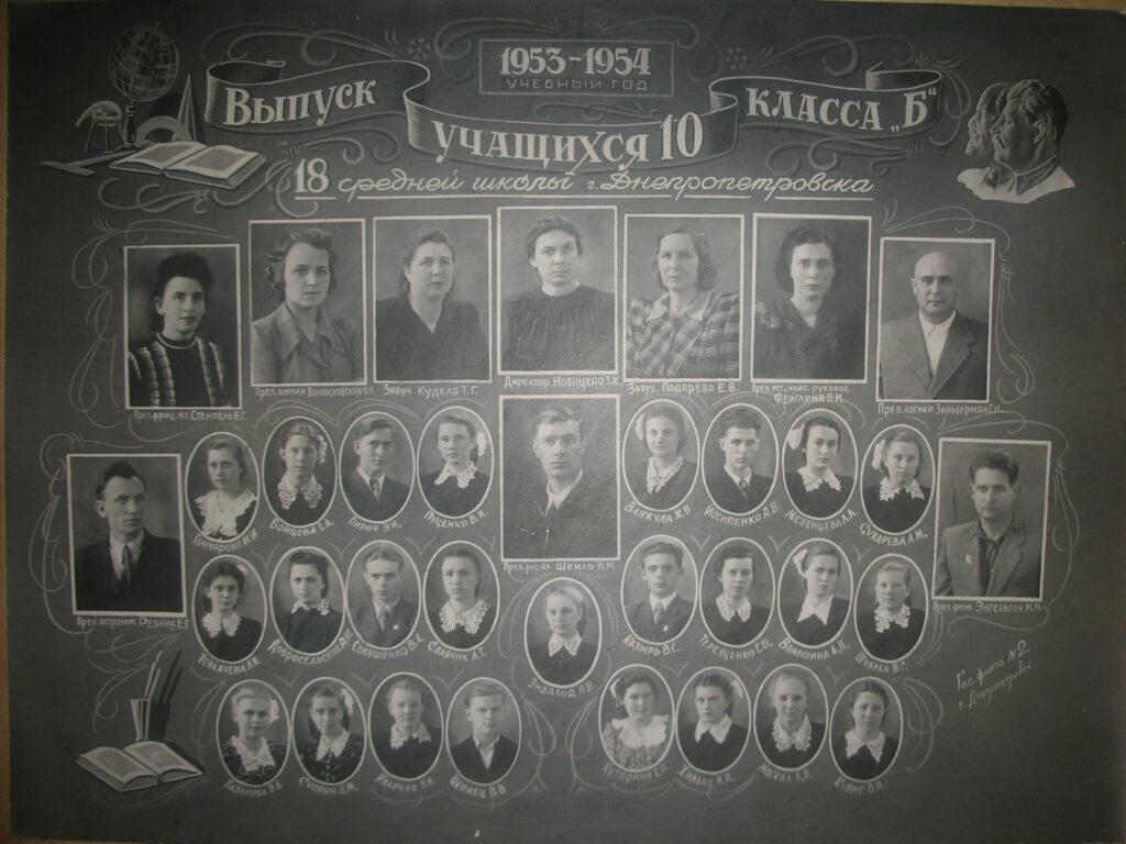 Выпускная фотография 1954
