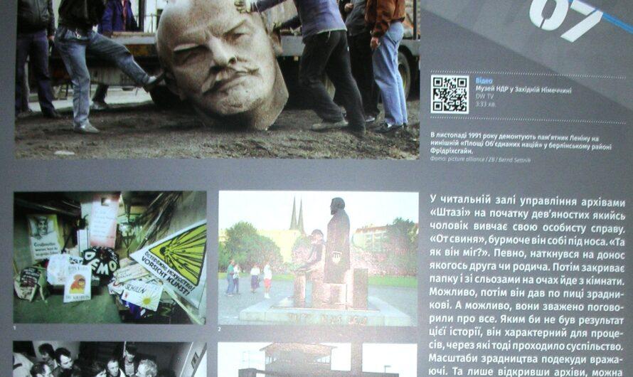 Триумф и трагедия немецкого единства. Выставка в Центральной библиотеке