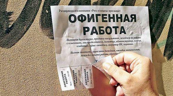 Безработным на заметку: на рынке труда активизировались «работодатели»-мошенники