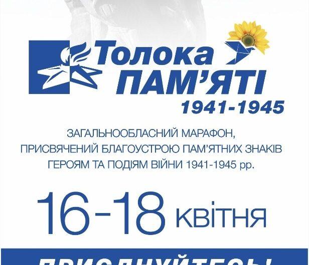 Стартовал региональный марафон сохранения памятников войны 1941-1945 годов – «Толока Памяти»