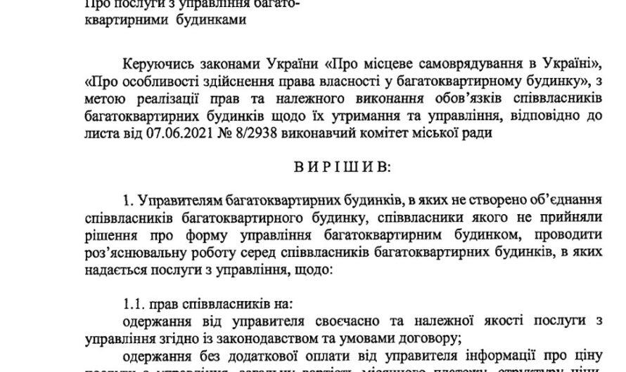 Интересный документ мэрии Днепра. Ещё более интересны причины и цели его появления