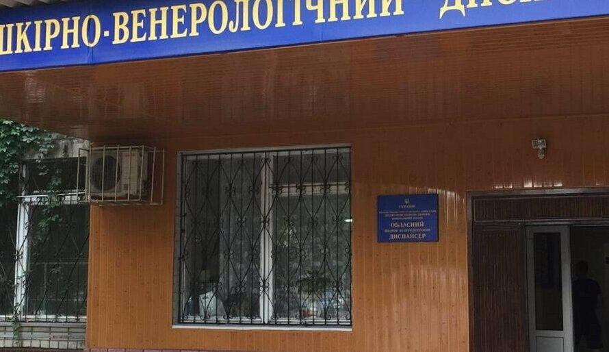 Областной совет, по сути, признал ненужными кожно-венерологические диспансеры на Днепропетровщине