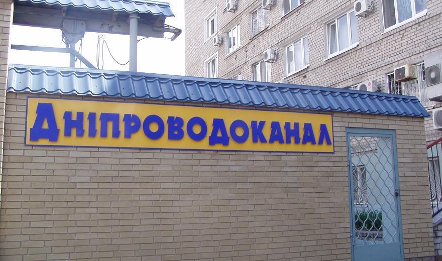 Арифметика ржавых труб по-днепровски