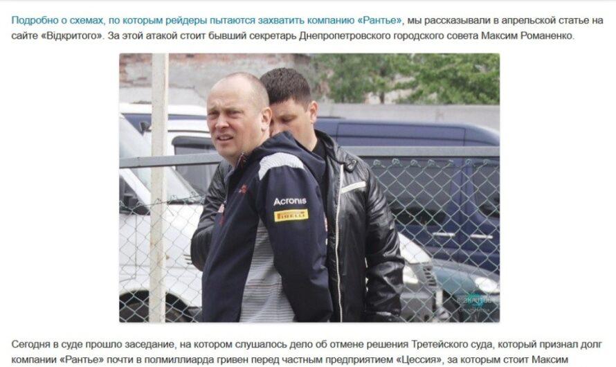Кто «крышует» системное аграрное рейдерство Максима Романенко в Днепропетровской области?