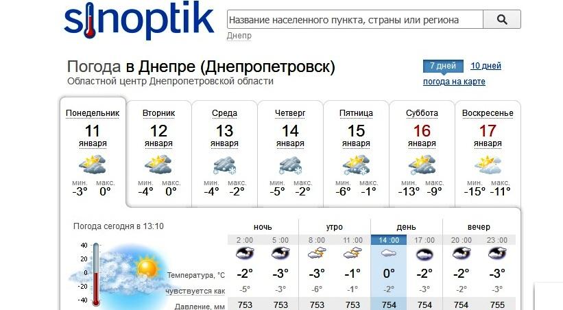 Когда на Украину обрушатся снегопады и мороз -26? На этой неделе…