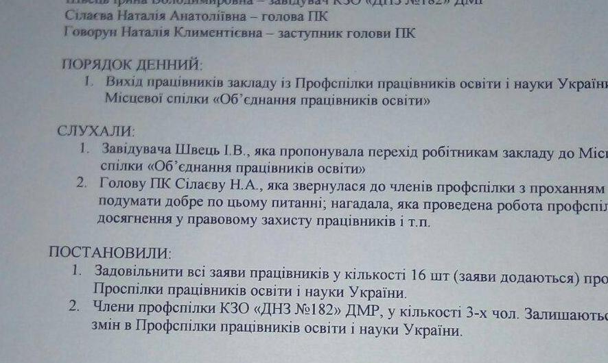 «Пересадить с Мерседеса на Запорожец». Как мэрия Днепра и управление образования  загоняют учителей в ручной профсоюз