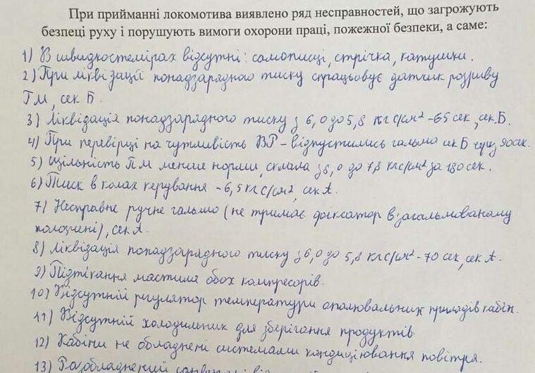 Приехали: почему планировалась, но не состоялась «итальянская забастовка» украинских железнодорожников?