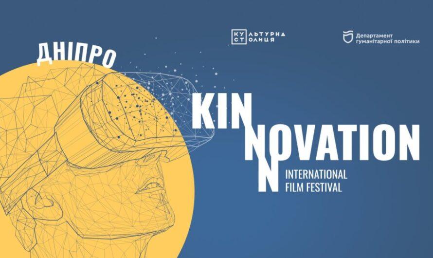 Совершенно бесплатно: в Днепре первый в Европе фестиваль инновационного кино!